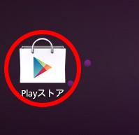 1.タブレットからGoogle Playにアクセス