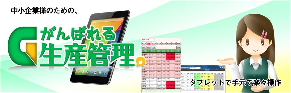 中小企業のための生産管理アプリ「がんばれる生産管理。」タブレットで手元でらくらく操作